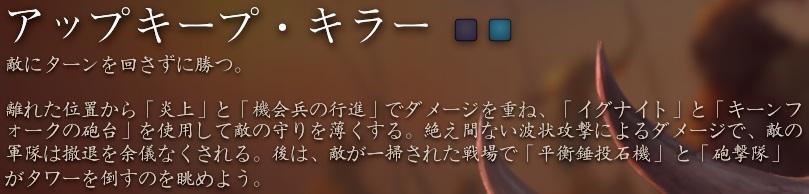 アップキープ・キラー.jpg