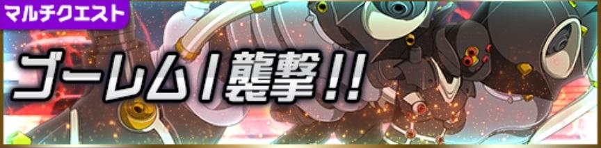 ゴーレム1襲撃.jpg