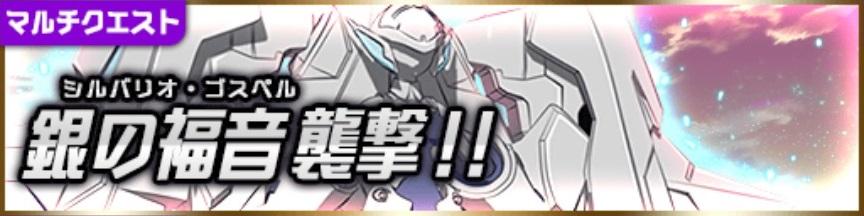 銀の福音襲撃.jpg