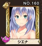 NO160_シエナ_0.PNG