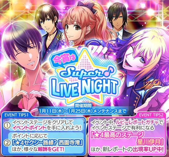 今宵はSUPER LIVE NIGHT.jpg
