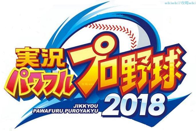 実況パワフルプロ野球2018攻略