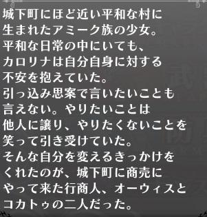 カロリナエピソード.jpg