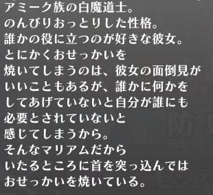 マリアムエピソード.jpg