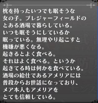 メアエピソード.jpg