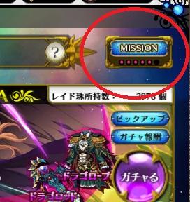 レイドミッション.jpg
