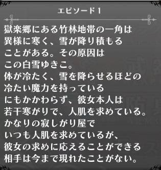 白雪ゆきこエピソード.jpg