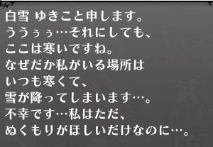 白雪ゆきこプロフィール.jpg